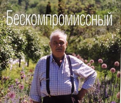 Uno che non scende a compromessi di M. Umnov